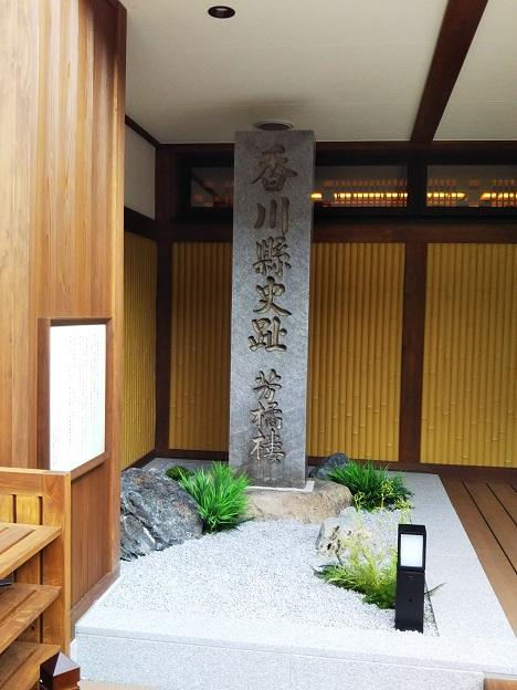 香川県史趾の芳橘楼跡碑