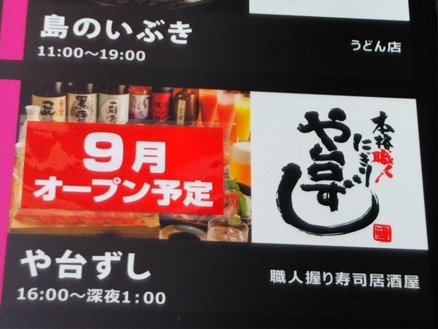 寿司居酒屋 や台ずし 坂出駅前町店