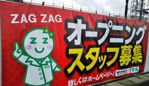 ザグザグ今里店 高松市に2019年秋オープン予定!!