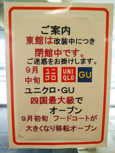 ユニクロUQ四国最大級