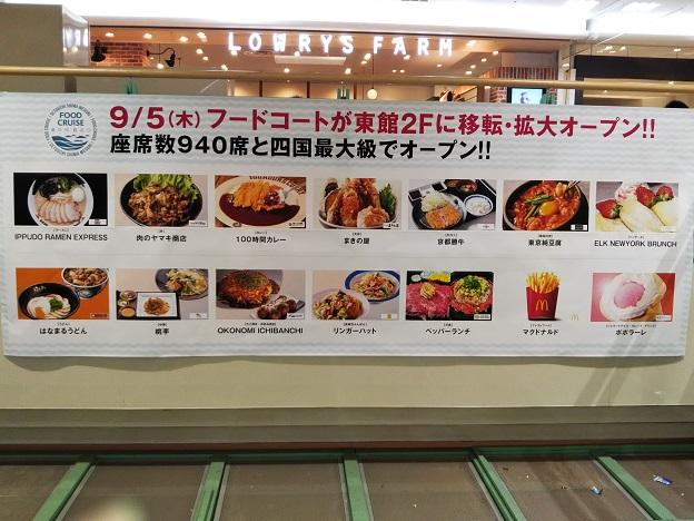 ゆめタウン高松東館四国最大級のフードコート