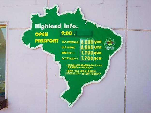 鷲羽山ハイランド 料金