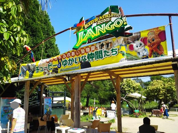 鷲羽山ハイランド ふれあい動物園入口