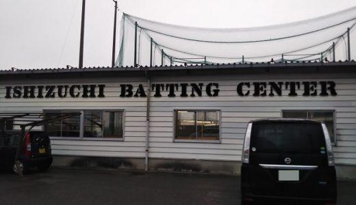 石鎚バッティングセンター ISHIZUCHI BAHTIHG CENTER 西条市