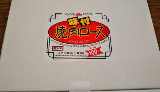 北海道旭川市日乃出ジンギスカン食べ比べ5種2.5kgセットをふるさと納税で