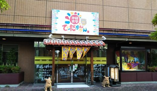 沖縄食堂 てぃーだかんかん 宇多津 沖縄料理を楽しめるお店