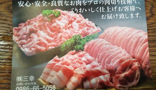 前田さん家のスウィートポーク肉肉肉4kgと高城の里大満足3.6kgセット 宮崎県都城市ふるさと納税