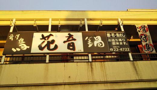 花音 丸亀市の鶏料理と鍋がおいしいお店