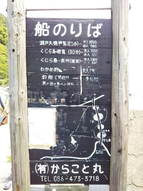 瀬戸大橋遊覧やくじら島の遊覧やワカメ狩りや釣り船やほかの島への遊覧
