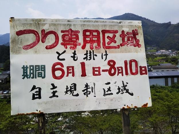釣り専用区間の自主規制