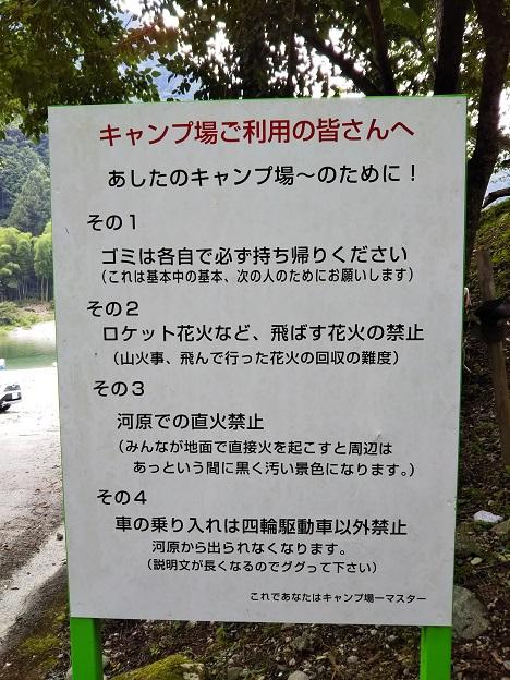 仁淀川キャンプ場利用注意