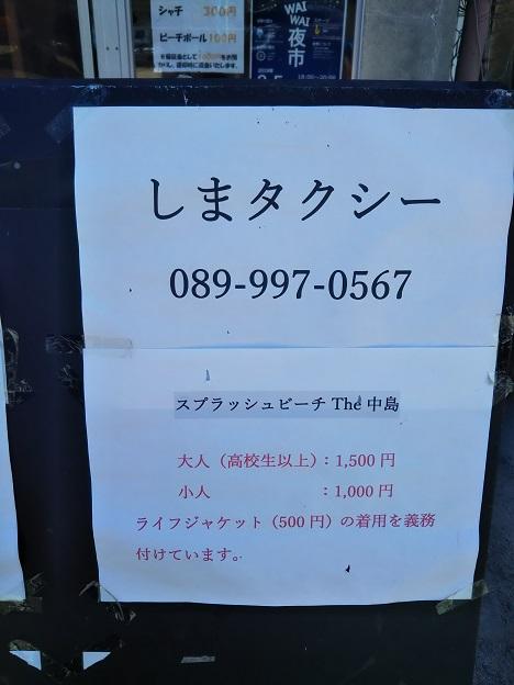 しまタクシー電話番号と料金