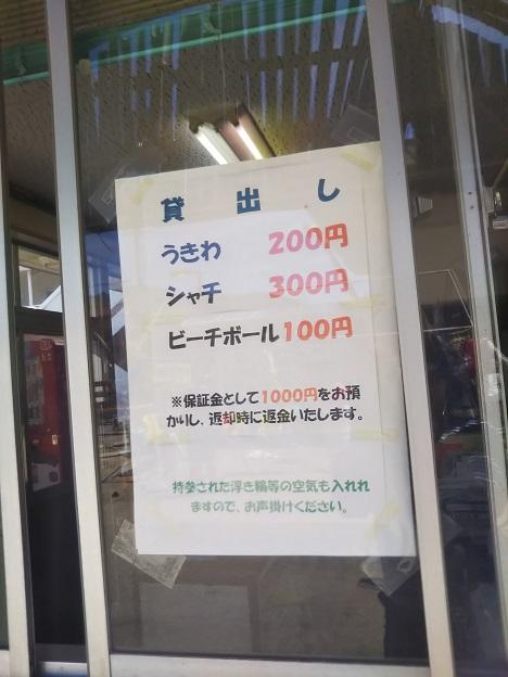 姫ヶ浜海水浴場 貸し出し