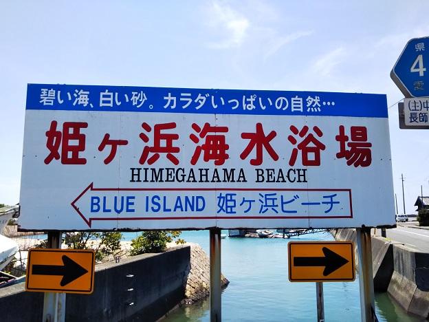 姫ヶ浜海水浴場看板