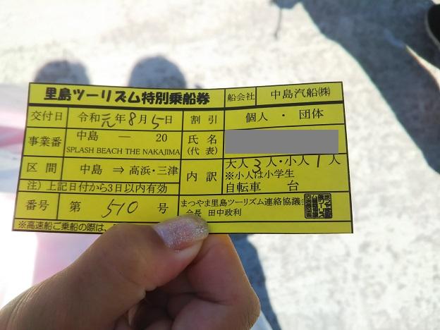 スプラッシュ ザ ビーチ中島 帰りの船チケット