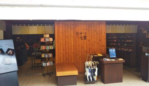 七十七堂(なずなどう)金刀比羅宮の参道のお土産屋さん 琴平町