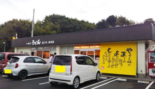 山よし佐文店 うどん まんのう町に2018年8月オープン