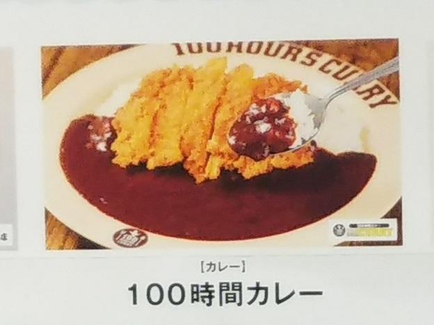 100時間カレー ゆめタウン高松店