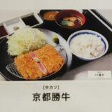 京都勝牛 ゆめタウン高松店