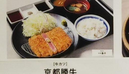 京都勝牛 ゆめタウン高松店が2019年9月NEWオープン予定