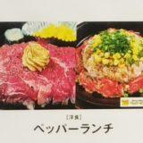 ペッパーランチ ゆめタウン高松店