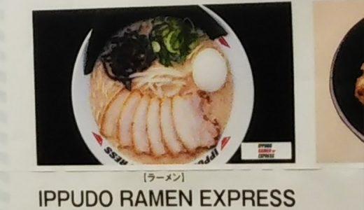 IPPUDO RAMEN EXPRESS一風堂 高松店がゆめタウン高松に2019年9月NEWオープン予定‼