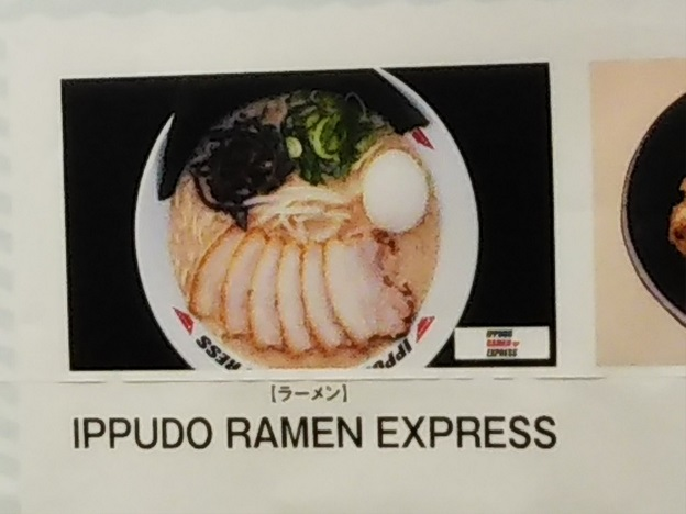 IPPUDO RAMEN EXPRESS一風堂 高松店