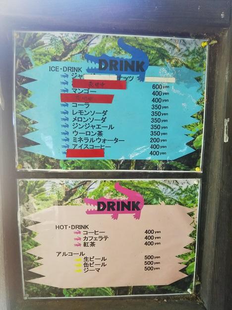 鷲羽山ハイランド ジャングルカフェ メニュー2
