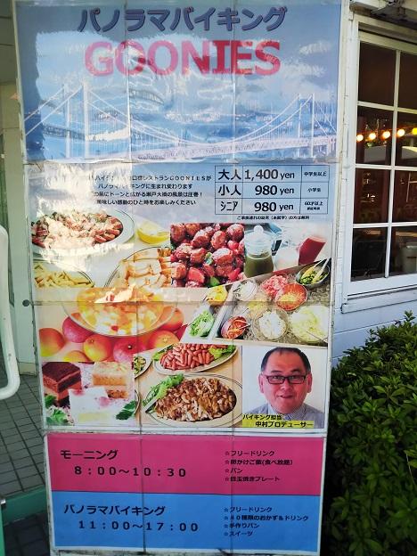 鷲羽山ハイランド レストラングーニーズ 料金