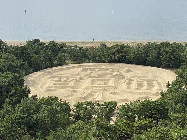 銭形砂絵寛永通宝の巨大な砂絵