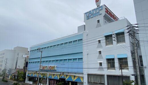 太洋ボウル お得な3ゲームパック料金 ボウリング場 高松市