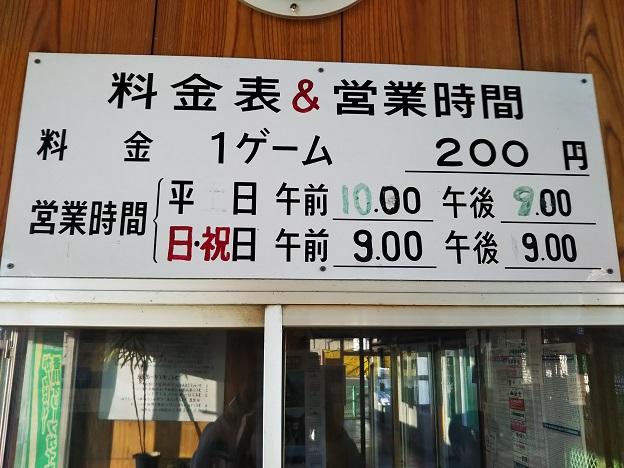 観音寺バッティング・オートテニスセンター料金と営業時間