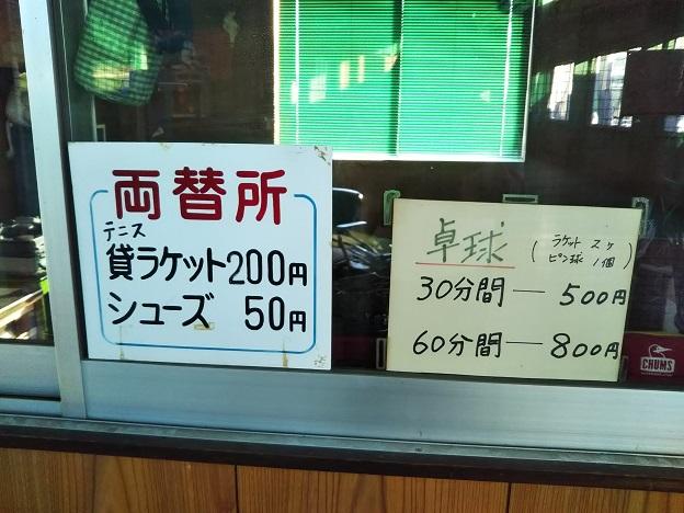 オートテニスレンタル料金