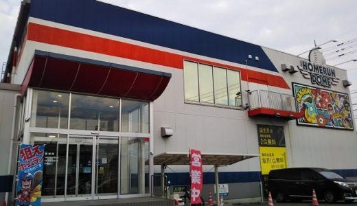 ホームランドーム松山店でバッティングセンターなどアクティブに遊ぶ