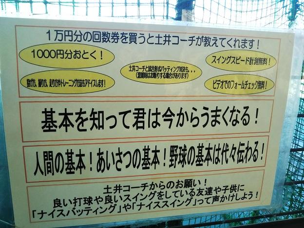 土井コーチの指導やアドバイス