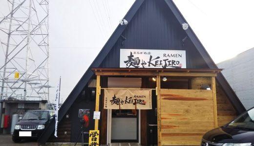 麺やKEIJIRO 丸亀市土器町の混ぜそばがおススメのラーメン屋