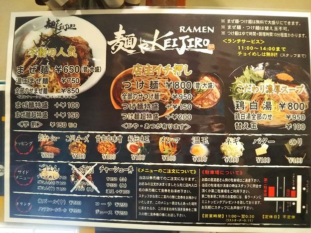 麺やKEIJIROのメニュー