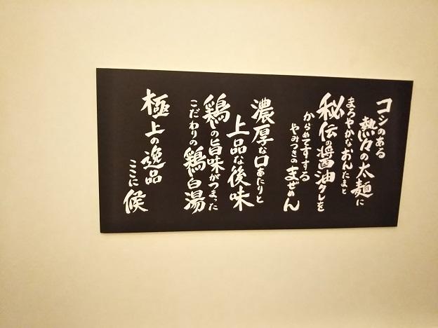 麺やKEIJIRO 壁