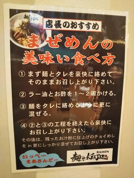 麺やKEIJIRO まぜ麺の食べ方
