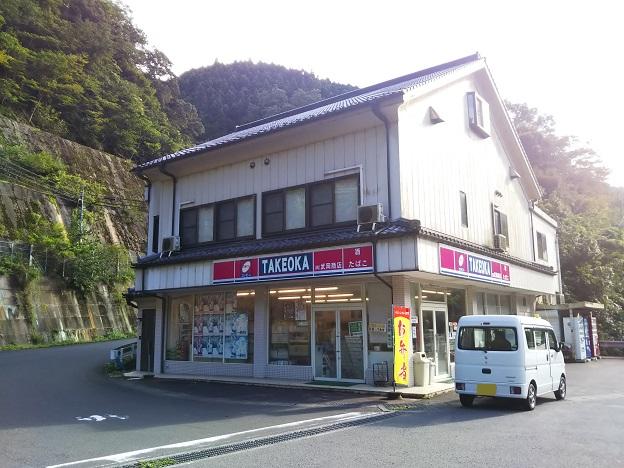(有)武岡商店