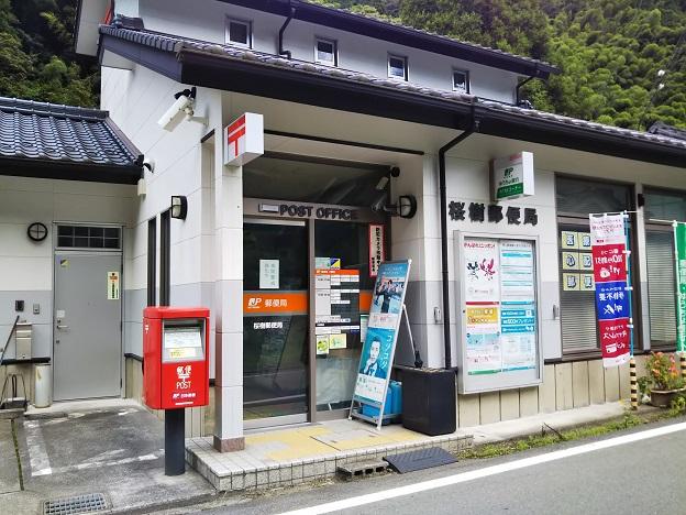 桜樹郵便局