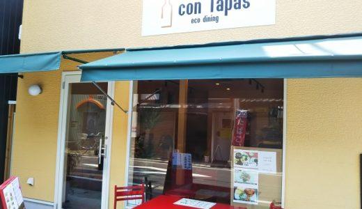 ConTapas(コンタパス)琴平町の金比羅山のふもとのスペイン料理