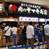肉のヤマキ商店 外観