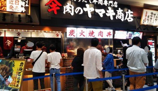 肉のヤマキ商店 ゆめタウン高松フードコート 四国初出店