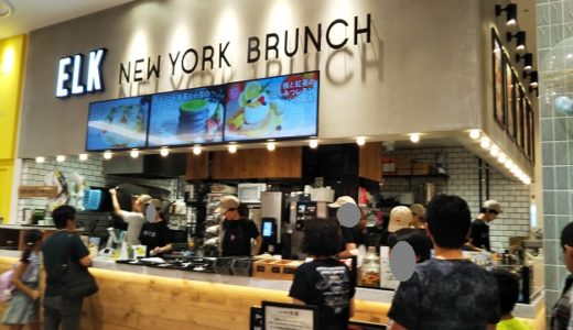 ELK NEW YORK BRUNCH(エルクニューヨークブランチ)ゆめタウン高松フードコート 四国初出店