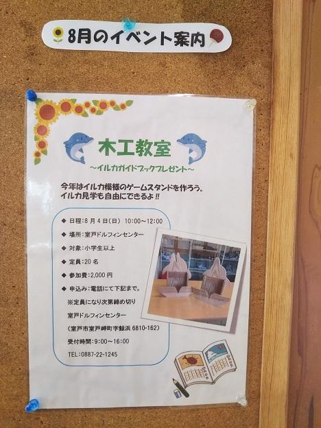 室戸ドルフィンセンター 木工教室
