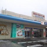 日本サンゴセンター 外観