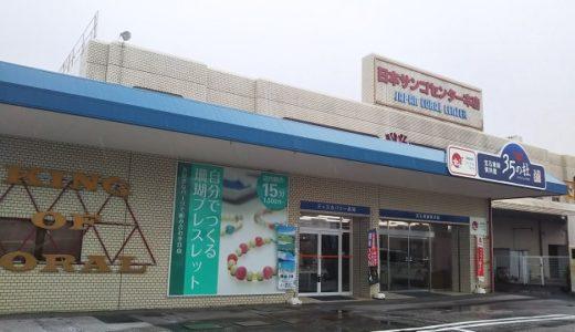 日本サンゴセンター 宝石珊瑚資料館「35の杜」高知県で手作りブレスレット体験