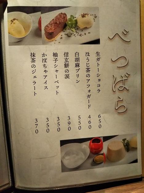 うみ百景 京keiメニュー8