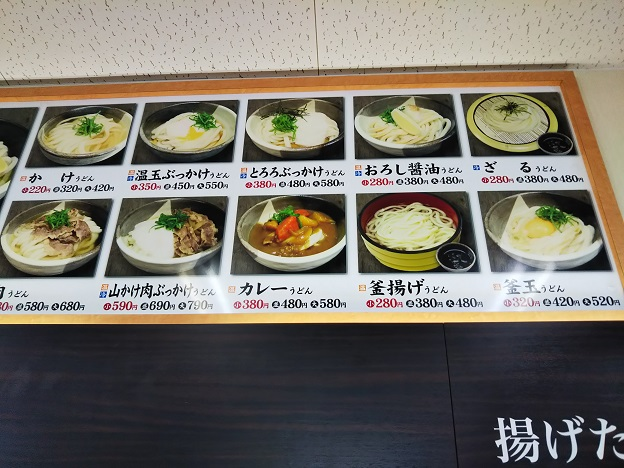 桃山亭 メニュー2